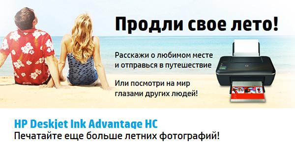 HP Deskjet Ink Advantage HC